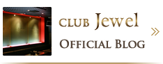 CLUB Jewel OFFICAL BLOG